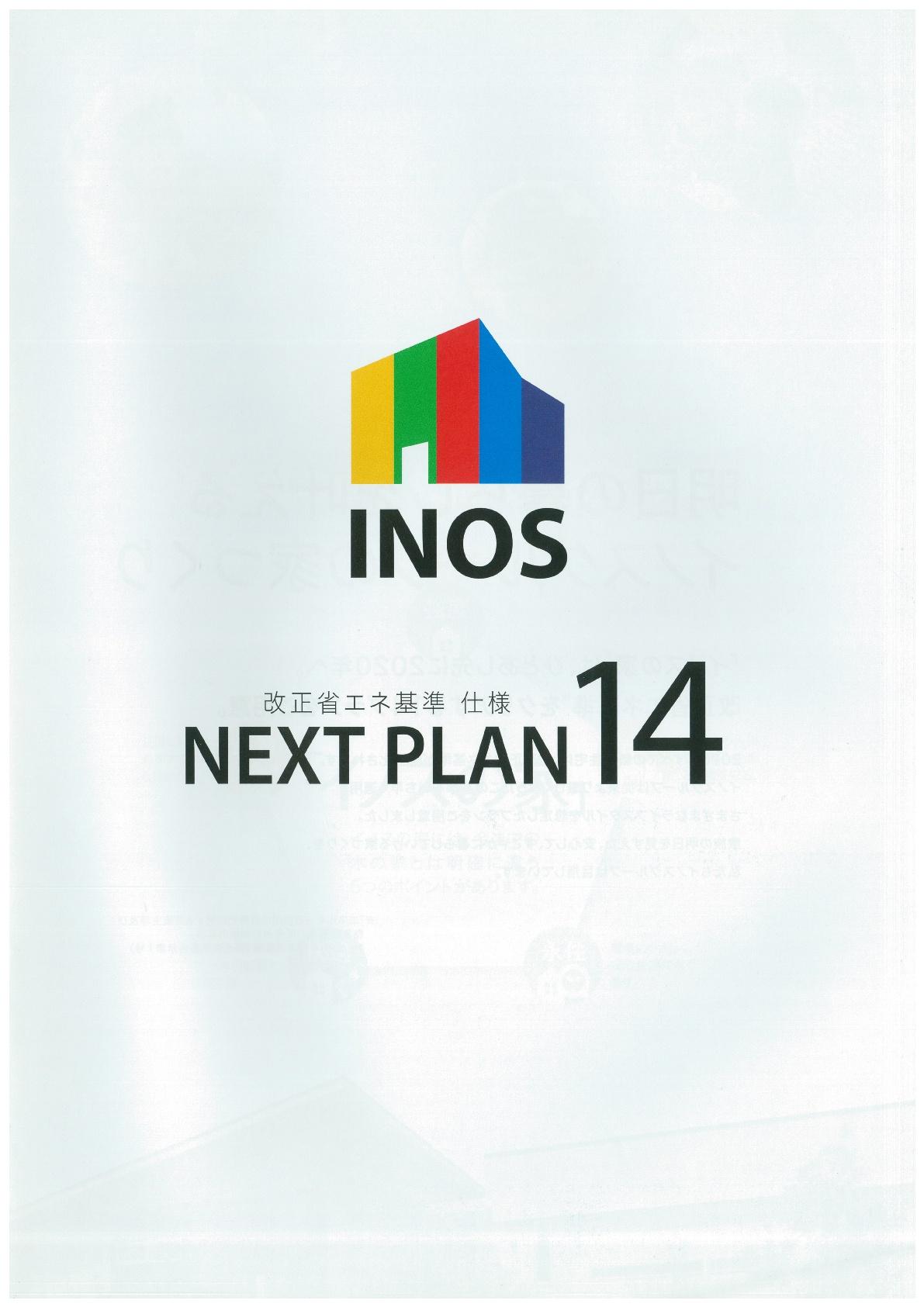 NEXT PLAN 14表紙