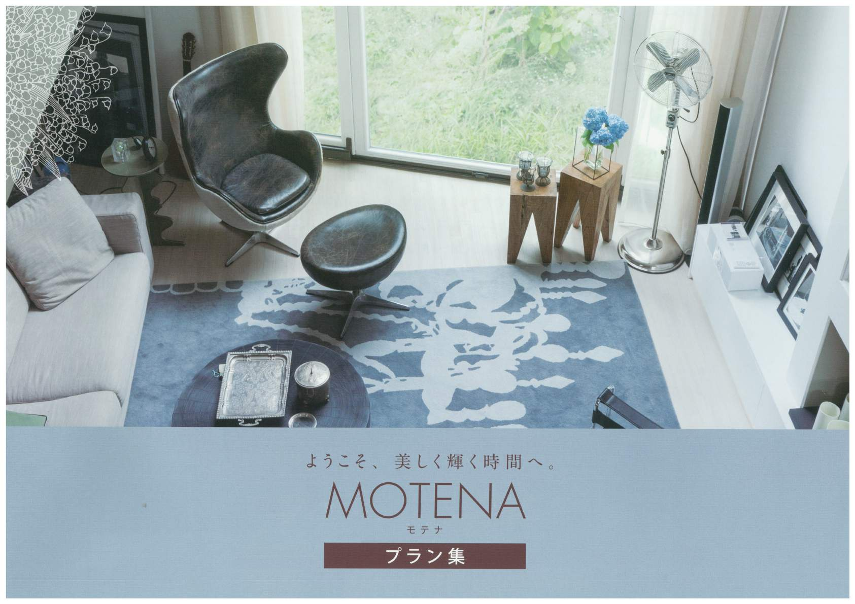MOTENA表紙