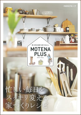 MOTENA PLUS表紙